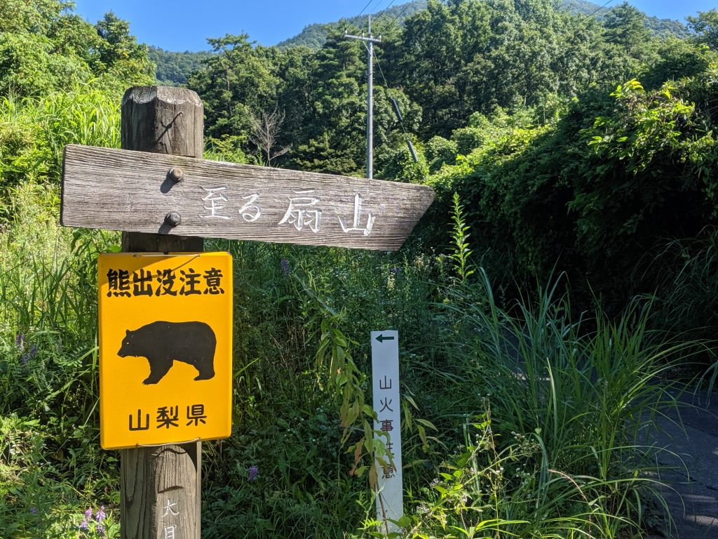 Hiking Japan: Ougiyama - Signs warn of bears