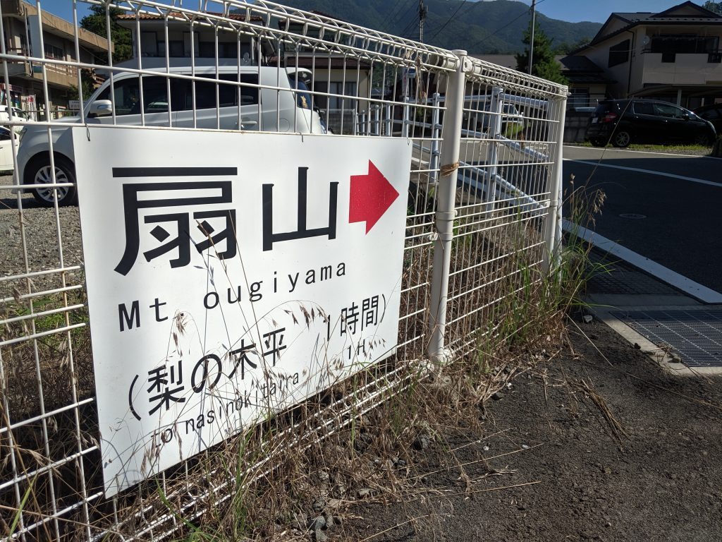 Hiking Japan: Ougiyama - Image of a sign pointing to Ougiyama outside of Torisawa station
