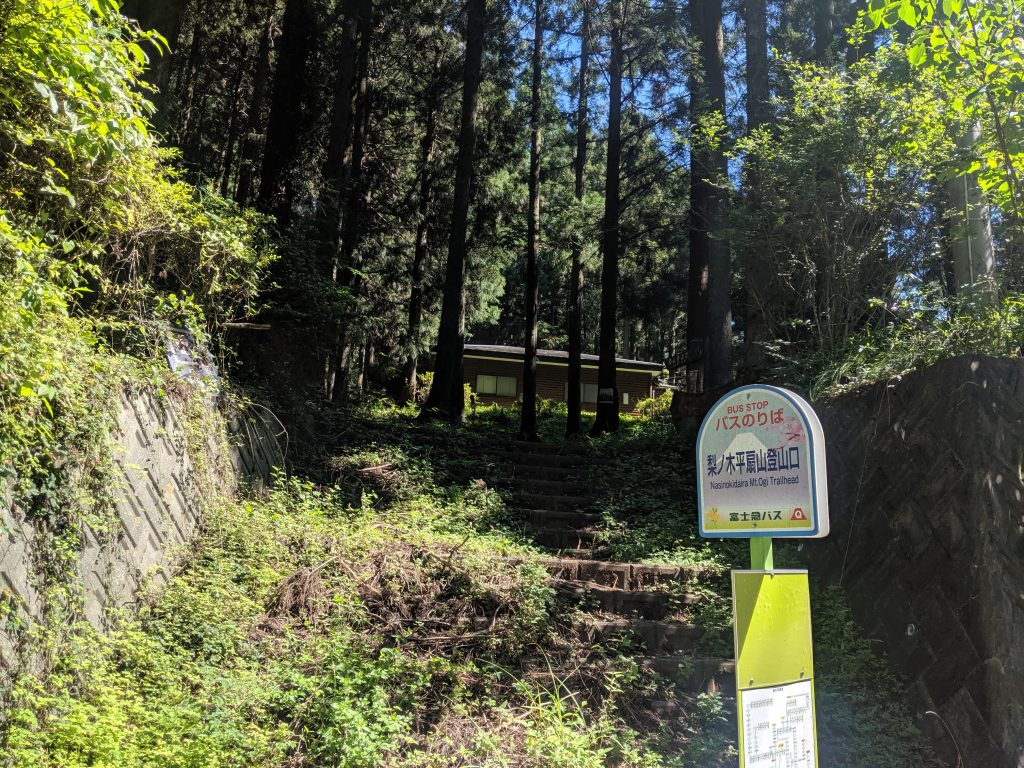 Hiking Japan: Ougiyama - Image of the Ougiyama trailhead