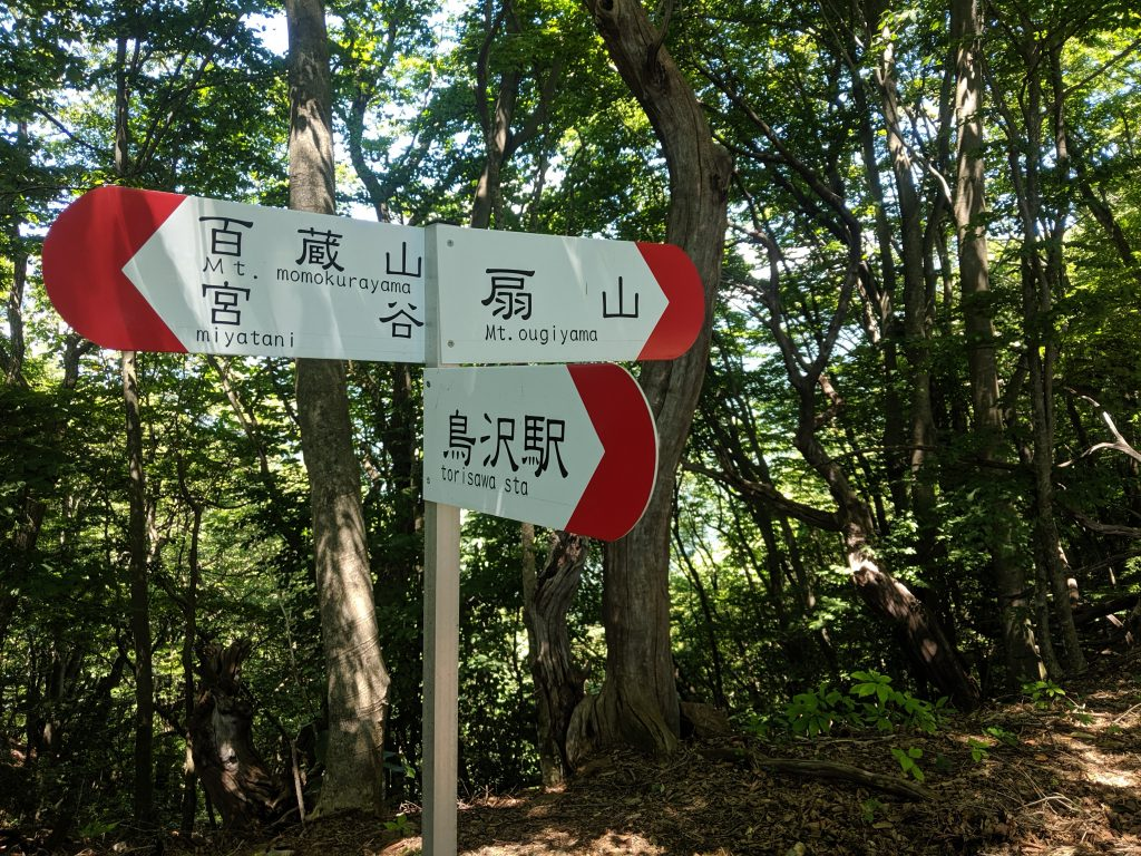 Hiking Japan: Ougiyama - At the top of the ridge, you'll encounter this sign.