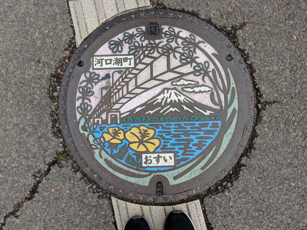 Hiking Japan: Fujisan - Beautiful manhole cover in Kawaguchiko