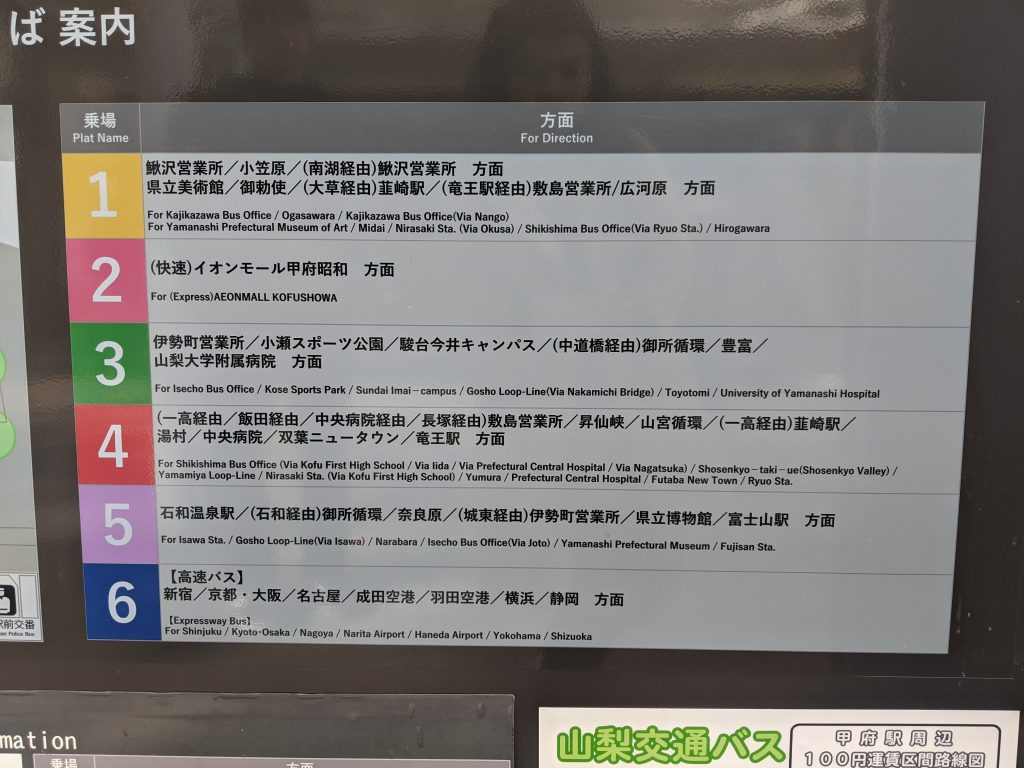 Bus schedule to Shosenkyo Gorge at Kofu Station.