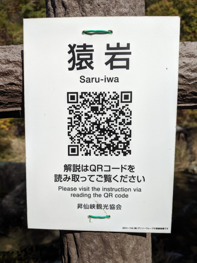 QR code linking to information about Monkey rock.