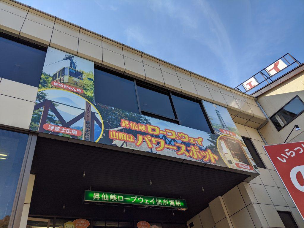 Shosenkyo Ropeway entrance sign